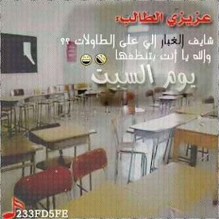 صور صور عن المدرسة 2019 بوستات مضحكة للمدرسه upload0549ed89d6.jpg