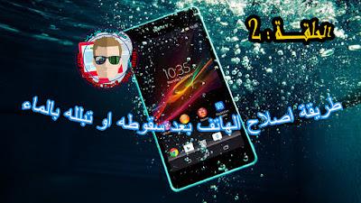 انقذ هاتفك بعد سقوطه في الماء - ولا تندهش - الحلقة 2