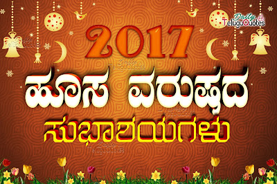 kannada-new-year-2017-quotes-wishes-greetings-hd-images-in-kannada