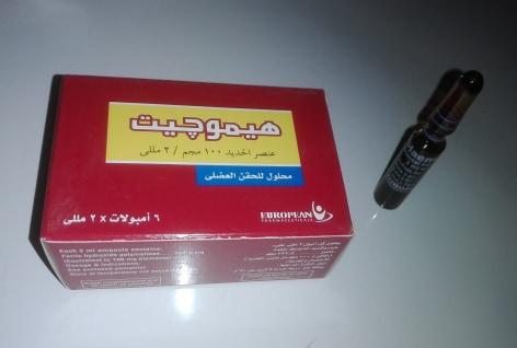 سعر ودواعى إستعمال أمبولات هيموجيت Haemojet للأنيميا