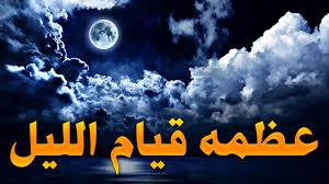 قيام الليل و فوائده العظيمة :