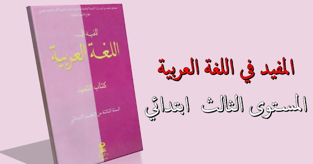 جذاذات المفيد في اللغة العربية  للمستوى الثالث