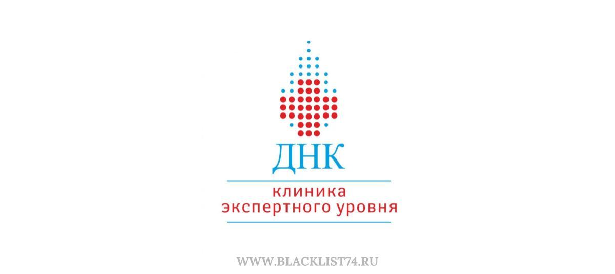 Группа компаний «ДНК Клиника», г. Челябинск