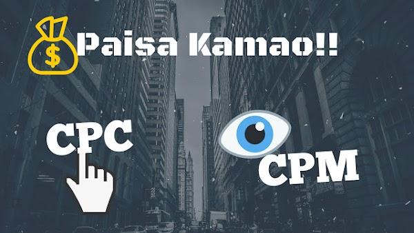 Best CPC Vs CPM In Hindi (ब्लॉग से पैसा कमाने के दो पोपुलर तरीके)