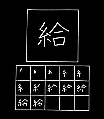 kanji gaji