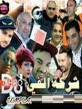 Compilation Rai-Lehbab 2017