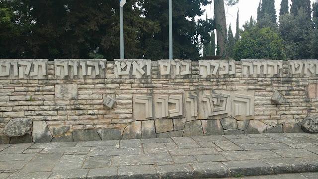 אנדרטה בגלילי העליון