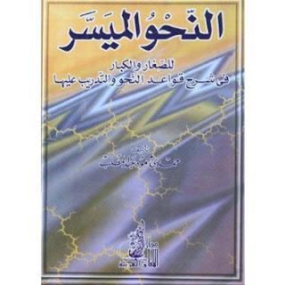 النحو الميسر للصغار والكبار في شرح قواعد النحو والتدريب عليها - حمدي محمود عبد المطلب