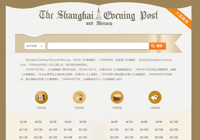 Shanghai Evening Post and Mercury