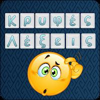 http://www.greekapps.info/2017/10/kryfes-lekseis.html#greekapps