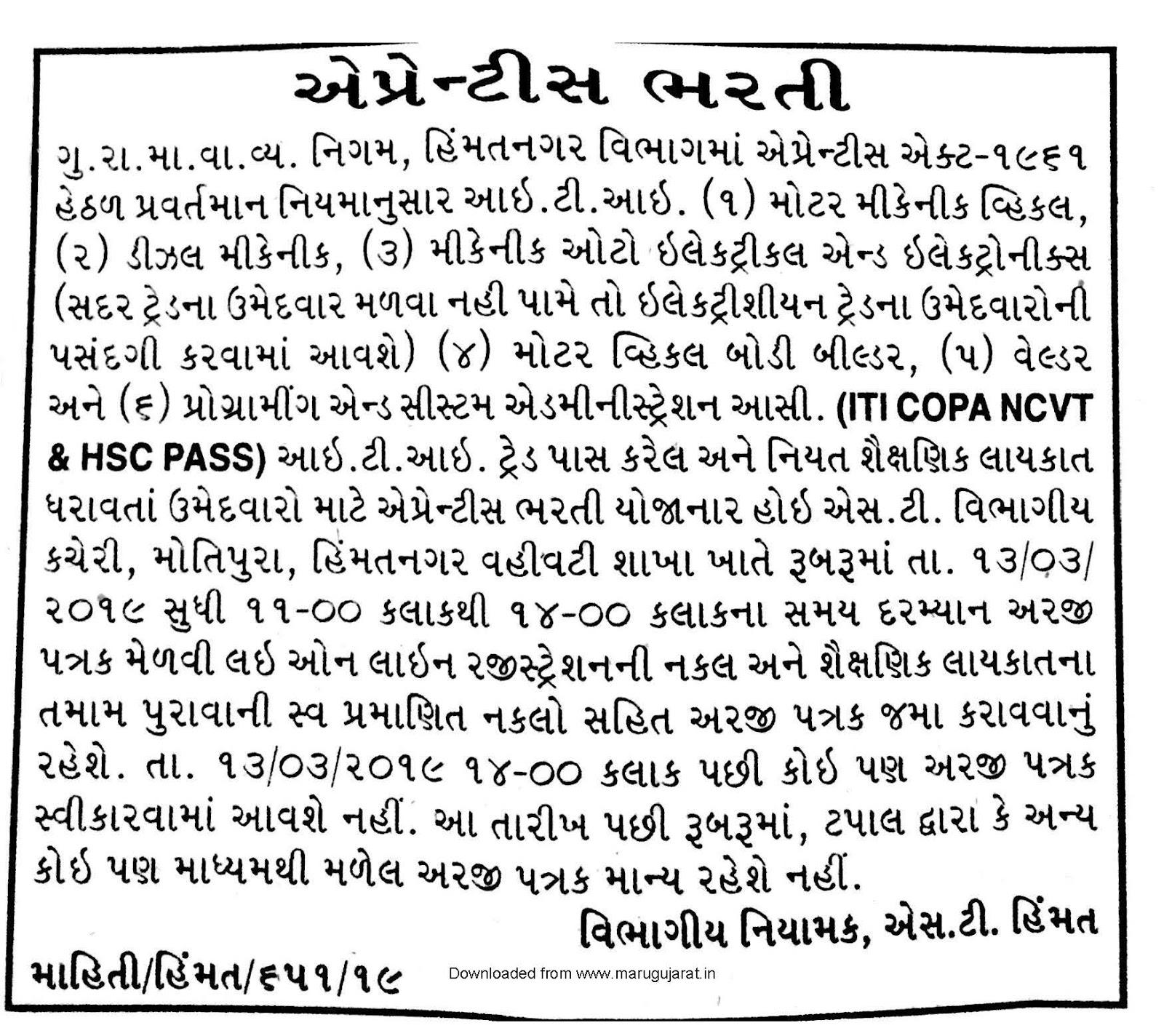 Gsrtc Himmatnagar Recruitment For Apprentice Trainee