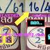 มาแล้ว...เลขเด็ดงวดนี้ 3ตัวตรงๆ หวยซอง พิชิตชัย งวดวันที่ 16/4/61