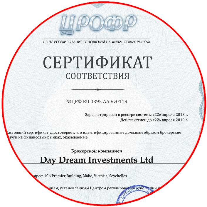Для UTrader сертификат ЦРОФР действителен до 22 апреля 2019 года