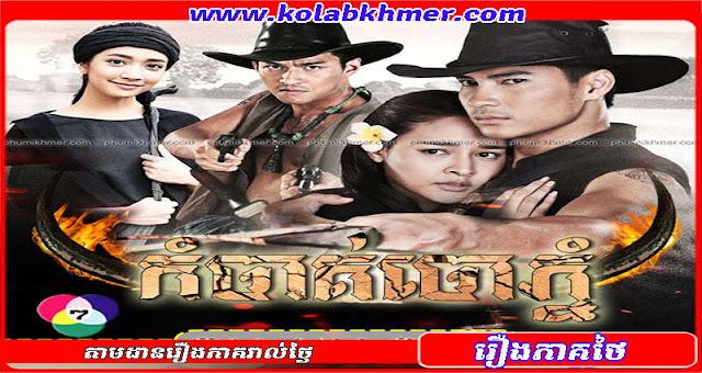 Kom Chat Jao Phnom