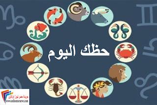 حظ برج الحمل اليوم توقعات الابراج وحظك اليوم السبت الموافق 22-9-2018 مهنيا واجتماعيا وعاطفيا