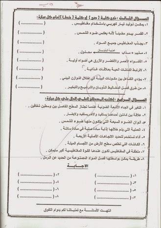 امتحان-علوم  للصف الخامس الإبتدائى تم بالفعل فى يناير2015 منهاج مصر خام%D