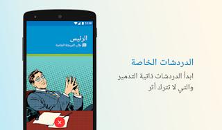 تطبيق BBM لاجراء المكالمات والرسائل المجانية