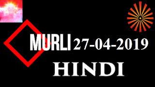 Brahma Kumaris Murli 27 April 2019 (HINDI)