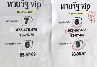 Thai Lottery King 123 Closing Free Pointers For 16-10-2018