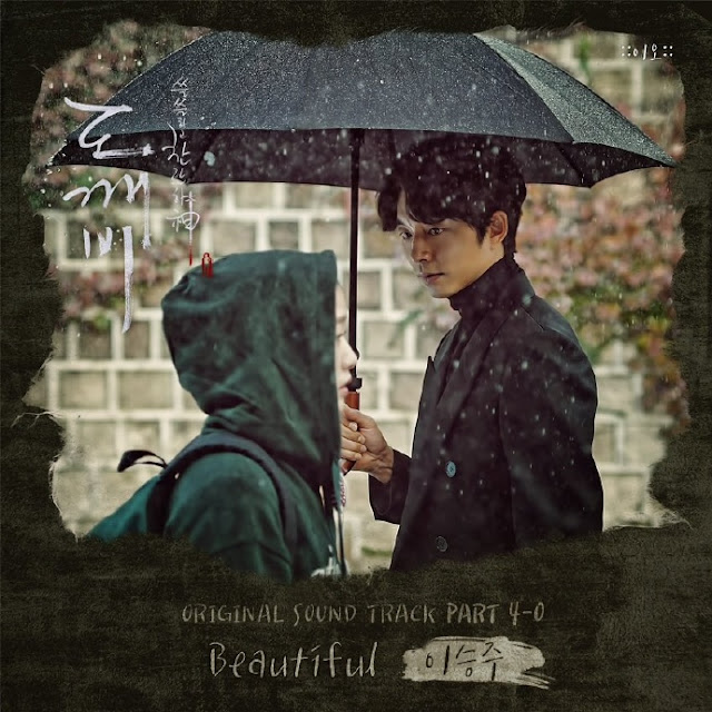 孤單又燦爛的神-鬼怪 OST Part.4-0 Beautiful