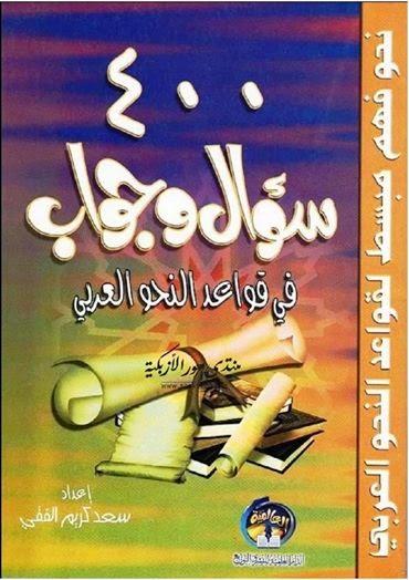 400 سؤال وجواب في قواعد النحو العربي - سعد كريم الفقي