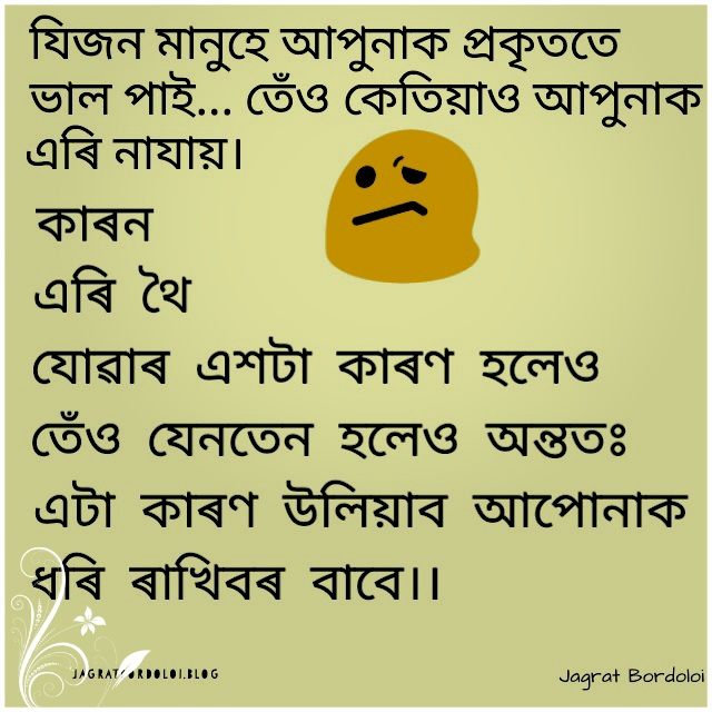 Assamese sad quotes ever assamese love and sad quotes assamese sad quotes altavistaventures Choice Image