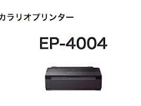 Epson Colorio EP-4004 ドライバー