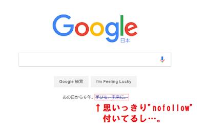 """""""nofollow""""の付いたGoogleの外部リンク"""