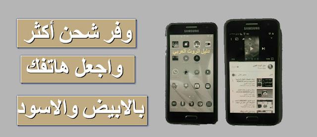 قم بتوفير 50% من بطارية هاتفك ليعمل باللون الابيض والاسود فقط بتطبيق Monochrome للاندرويد