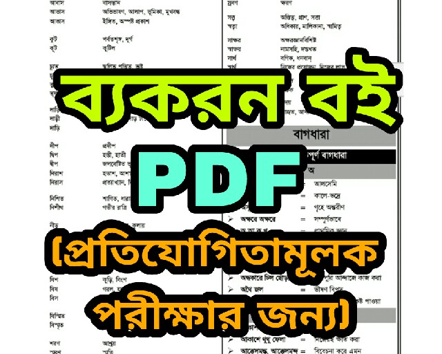 Competitive Exam Books Pdf In Bengali