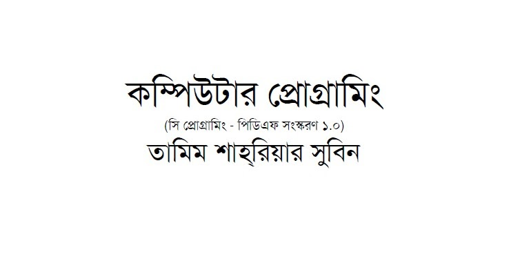 Bangla C Programming Book Download sueltas diddy registro