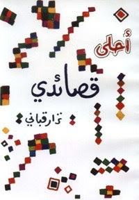 كتاب أحلى قصائدي