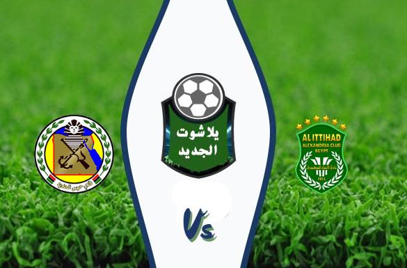 نتيجة مباراة الاتحاد السكندري وحرس الحدود اليوم الخميس 27 اغسطس 2020 الدوري المصري