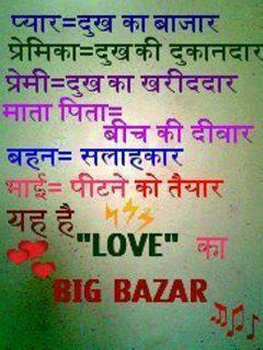 Love Big BaZar Hindi Shayari
