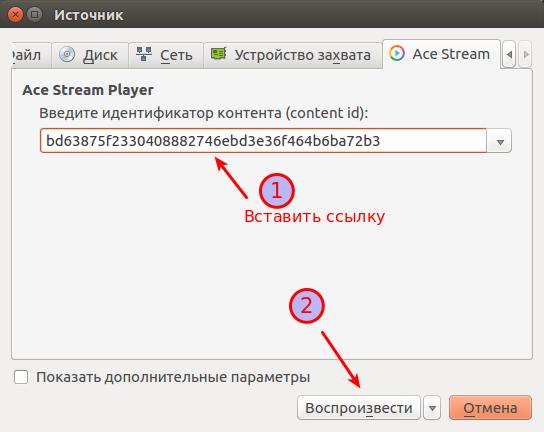Flowplayer вместо ace stream