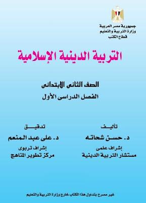 تحميل كتاب الدين الاسلامى للصف الثانى الابتدائى الترم الاول
