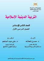 تحميل كتاب التربية الدينية الاسلامية للصف الثانى الابتدائى الترم الاول