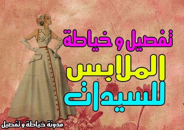 تحميل كتاب تفصيل وخياطة الملابس للسيدات لـ رزق عبد الله