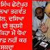 Eh Dekho Sucha Singh Chotepur ne Bhagwant Mann te Kejriwal nu ki kahya