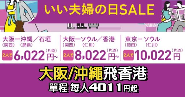 樂桃「日本站」又有回程優惠,大阪/沖繩返香港 $304起,明晚(11月21日)11時開賣。