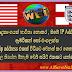 ඔබ ශ්රී ලංකාවේ කොහේන් අන්තර්ජාලයට සම්බන්ධ වුනත් , ඔබේ IP Address එක , කිසිදු මෘදුකාංගයක් භාවිතා නොකර , ඇත්තටම ඇමරිකාවෙන් හෝ එංගලන්තයේන් අන්තර්ජාලයට සම්බන්ධ වුන පුද්ගලයේක්ගේ විධියට වෙනස් කර ගෙන , Block කරල තියේන ඕනැම වෙබ් සයිට් එකකට යන්නේ මෙහමයි. [ How To Change a IP Address & How To Log Internet As a USA Or UK Internet User. ]
