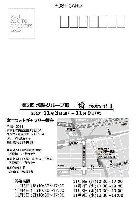 塙塾グループ展DM-表