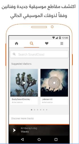 تحميل تطبيق ساوند كلاود SoundCloud - موسيقي وصوت للأندرويد الإصدار الأخير 2017