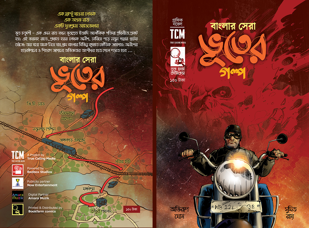 bengali horror comics cover