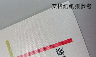 具平面卡的特性,紙面有細紋,擁有特殊質感。