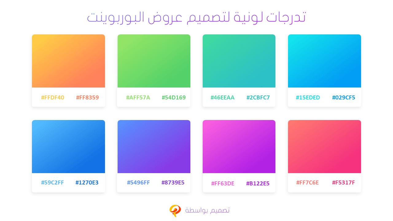 تدرجات ألوان مجانية للبوربوينت