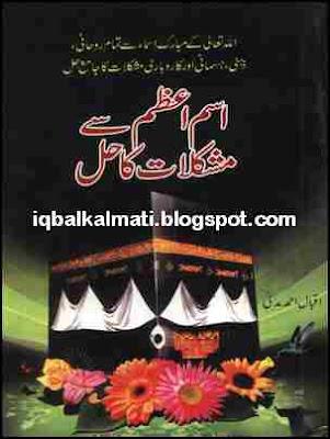 Ism e Azam benefits