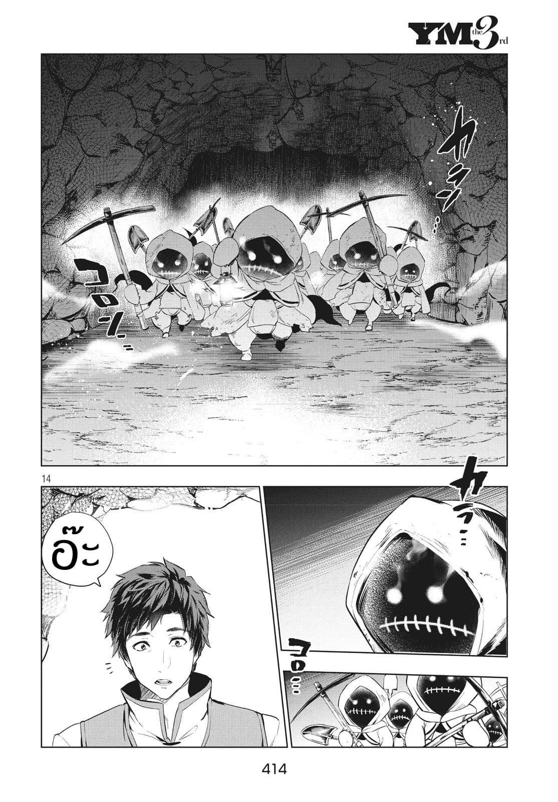 อ่านการ์ตูน Kaiko sareta Ankoku Heishi (30-dai) no Slow na Second ตอนที่ 5.1 หน้าที่ 13
