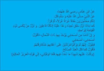 hadits-sahih-al-bukhari-nomor-3100-keutamaan-nabi-brahim-alaihissalam