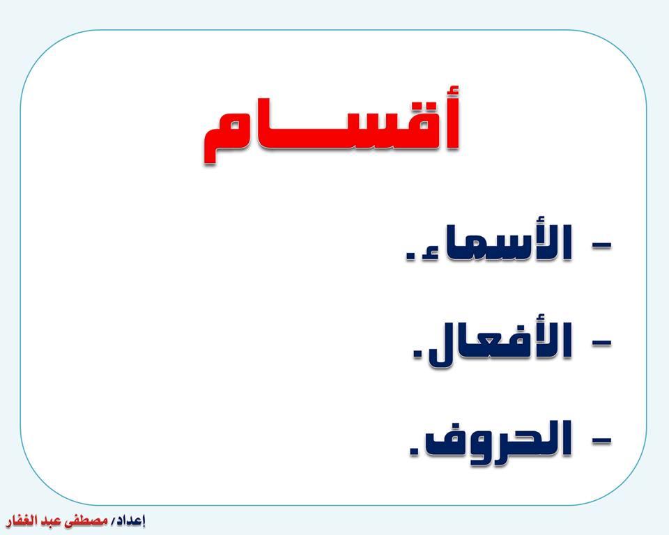 بالصور قواعد اللغة العربية للمبتدئين , تعليم قواعد اللغة العربية , شرح مختصر في قواعد اللغة العربية 8.jpg